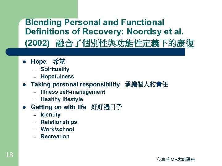 Blending Personal and Functional Definitions of Recovery: Noordsy et al. (2002) 融合了個別性與功能性定義下的康復 l Hope
