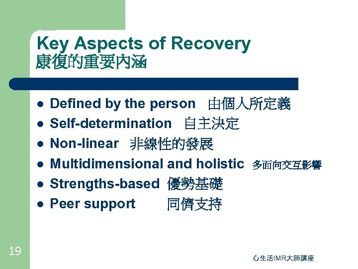 Key Aspects of Recovery 康復的重要內涵 l l l 19 Defined by the person 由個人所定義