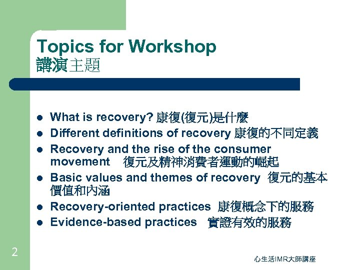 Topics for Workshop 講演主題 l l l 2 What is recovery? 康復(復元)是什麼 Different definitions