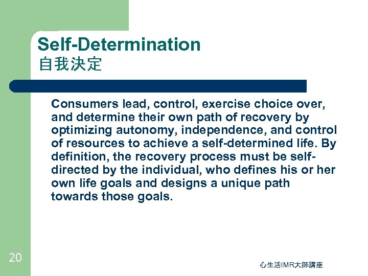 Self-Determination 自我決定 Consumers lead, control, exercise choice over, and determine their own path of