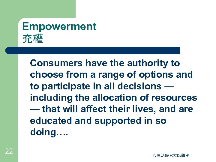 Empowerment 充權 Consumers have the authority to choose from a range of options and