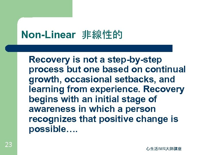 Non-Linear 非線性的 Recovery is not a step-by-step process but one based on continual growth,