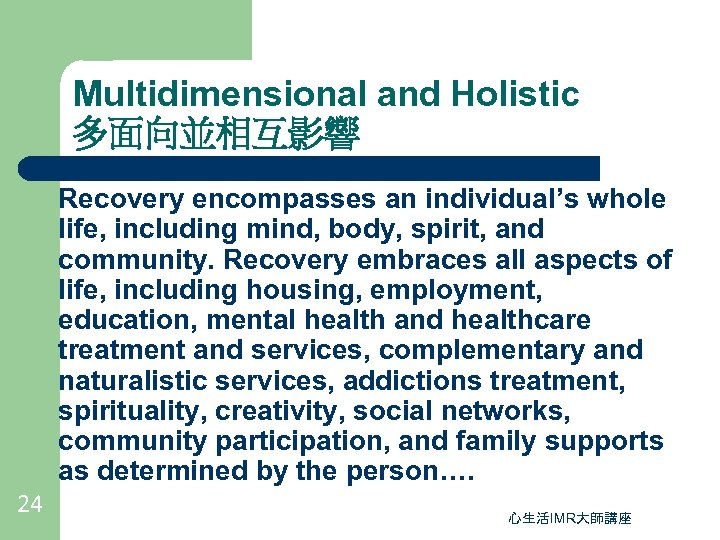 Multidimensional and Holistic 多面向並相互影響 Recovery encompasses an individual's whole life, including mind, body, spirit,