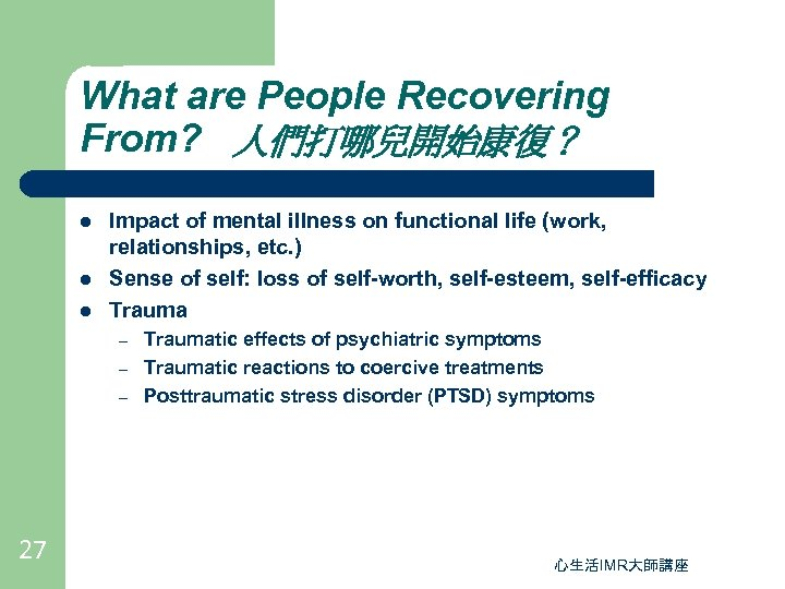 What are People Recovering From? 人們打哪兒開始康復? l l l Impact of mental illness on