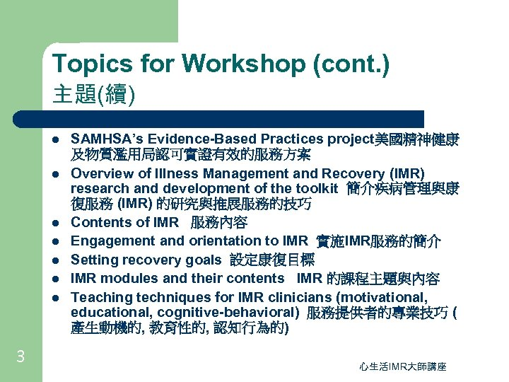 Topics for Workshop (cont. ) 主題(續) l l l l 3 SAMHSA's Evidence-Based Practices