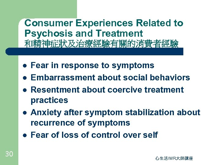Consumer Experiences Related to Psychosis and Treatment 和精神症狀及治療經驗有關的消費者經驗 l l l 30 Fear in