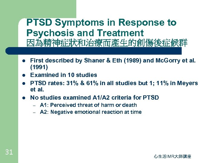 PTSD Symptoms in Response to Psychosis and Treatment 因為精神症狀和治療而產生的創傷後症候群 l l First described by