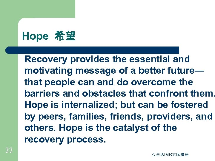Hope 希望 Recovery provides the essential and motivating message of a better future— that