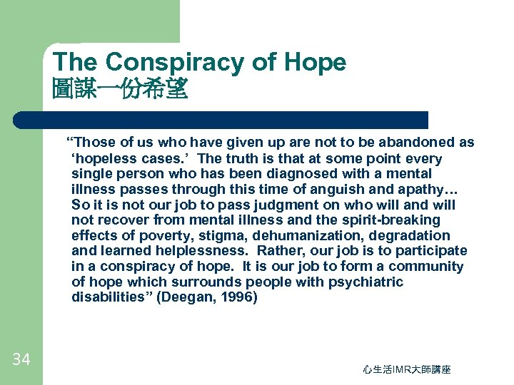 "The Conspiracy of Hope 圖謀一份希望 ""Those of us who have given up are not"