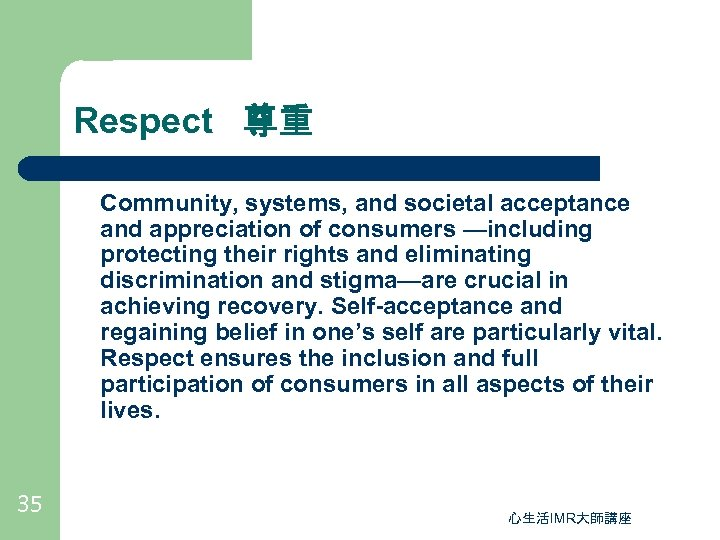 Respect 尊重 Community, systems, and societal acceptance and appreciation of consumers —including protecting their