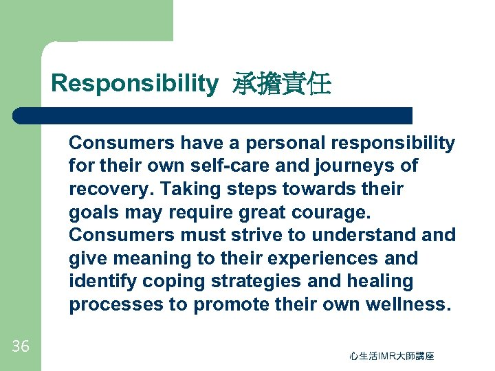 Responsibility 承擔責任 Consumers have a personal responsibility for their own self-care and journeys of