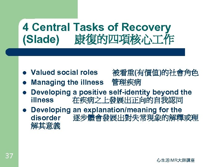 4 Central Tasks of Recovery (Slade) 康復的四項核心 作 l l 37 Valued social roles