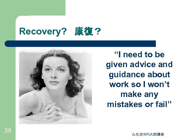 "Recovery? 康復? ""I need to be given advice and guidance about work so I"