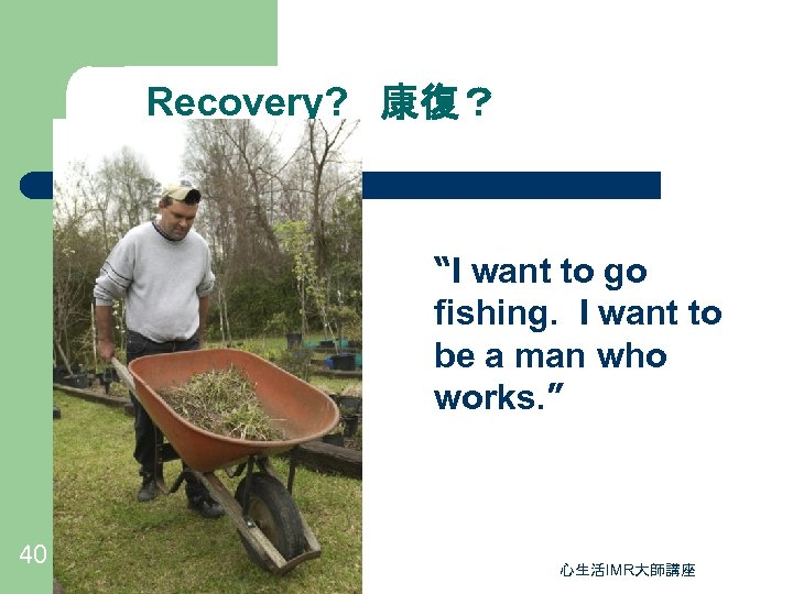 "Recovery? 康復? ""I want to go fishing. I want to be a man who"