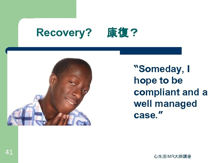 "Recovery? 康復? ""Someday, I hope to be compliant and a well managed case. """