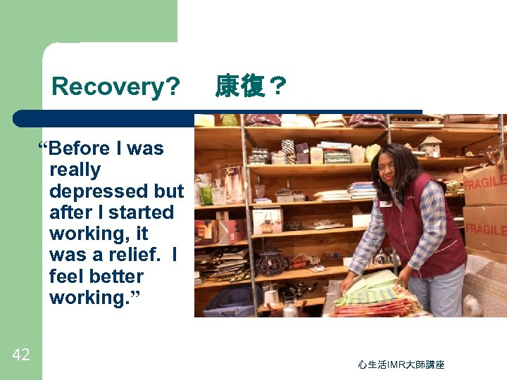 "Recovery? 康復? ""Before I was really depressed but after I started working, it was"