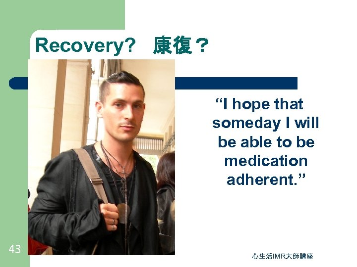 "Recovery? 康復? ""I hope that someday I will be able to be medication adherent."