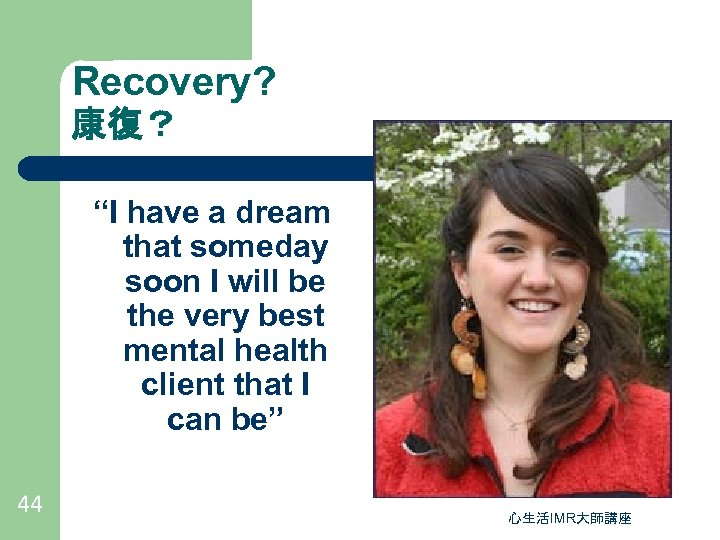 "Recovery? 康復? ""I have a dream that someday soon I will be the very"