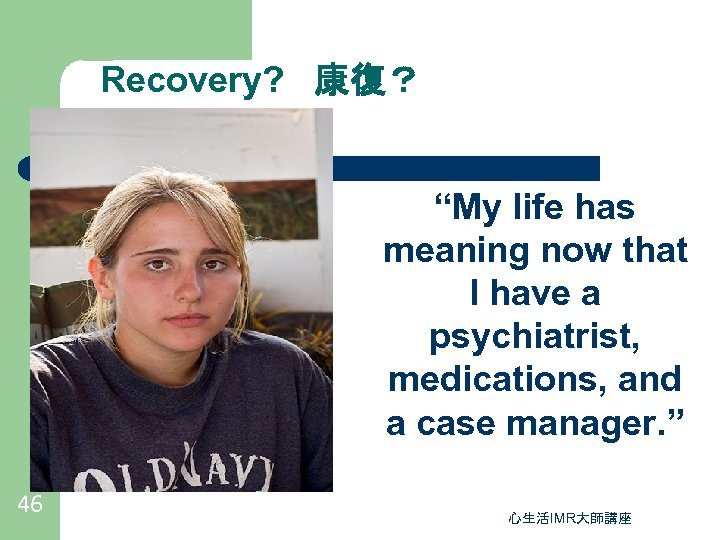 "Recovery? 康復? ""My life has meaning now that I have a psychiatrist, medications, and"