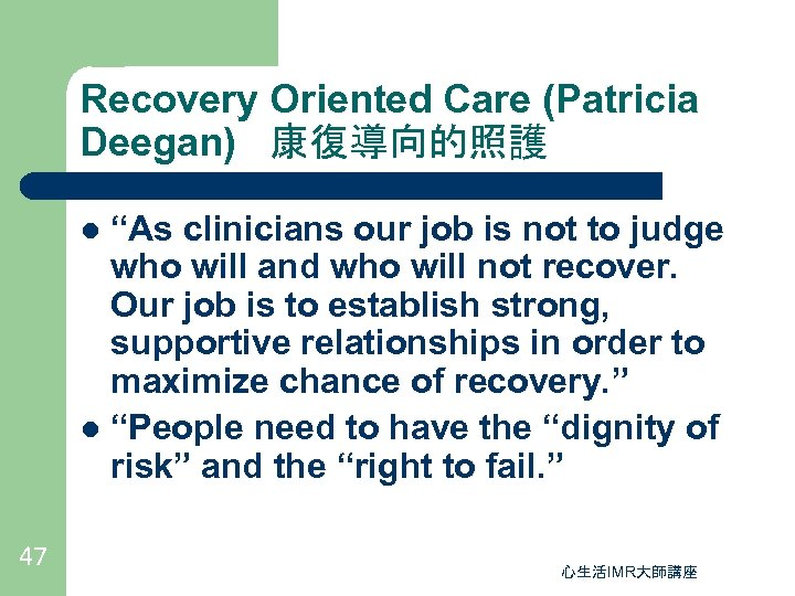 "Recovery Oriented Care (Patricia Deegan) 康復導向的照護 ""As clinicians our job is not to judge"