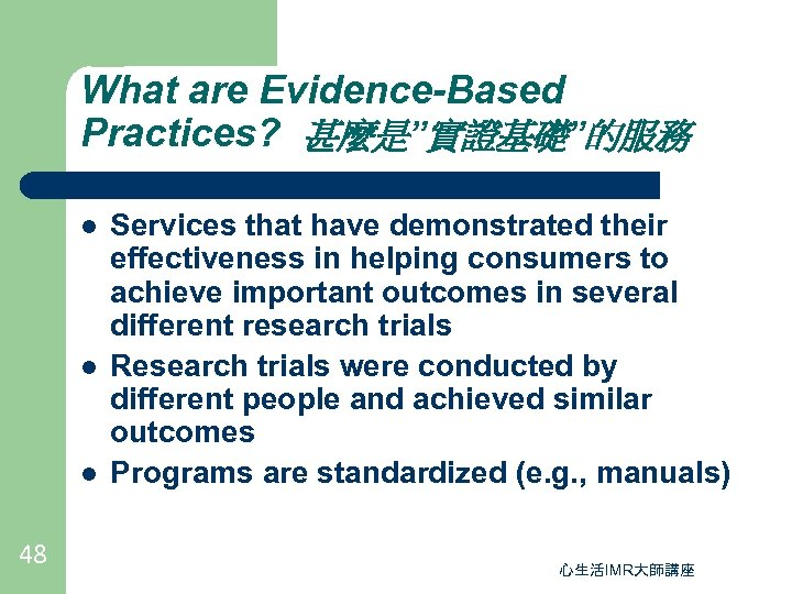 "What are Evidence-Based Practices? 甚麼是""實證基礎""的服務 l l l 48 Services that have demonstrated their"