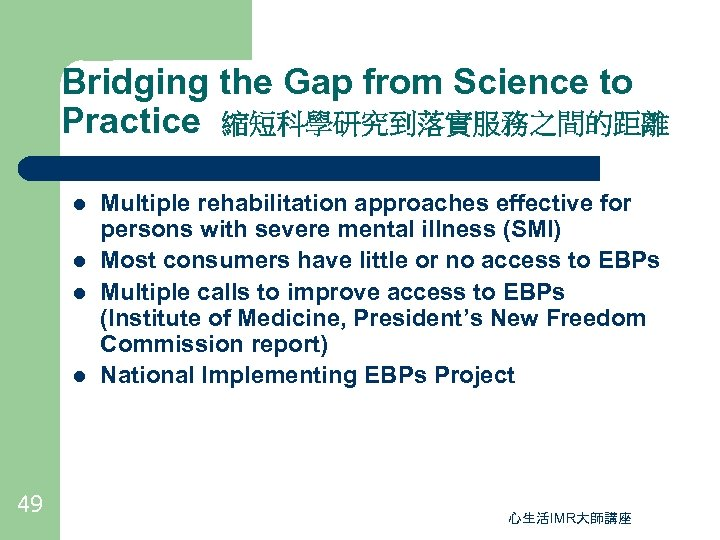 Bridging the Gap from Science to Practice 縮短科學研究到落實服務之間的距離 l l 49 Multiple rehabilitation approaches