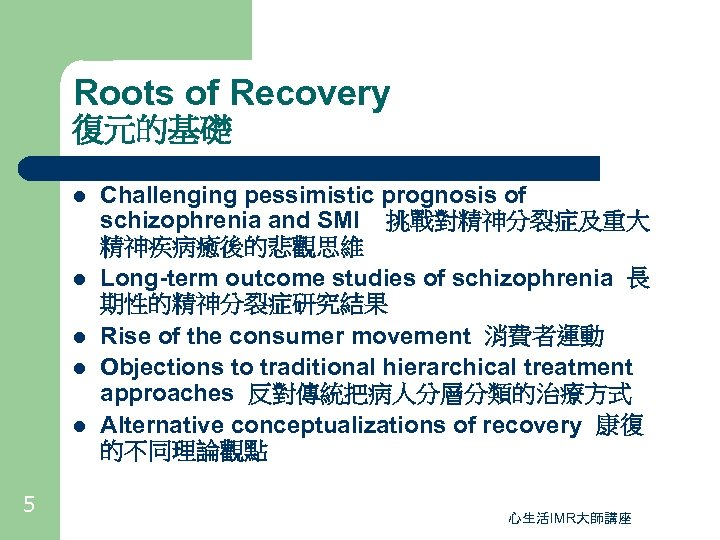 Roots of Recovery 復元的基礎 l l l 5 Challenging pessimistic prognosis of schizophrenia and