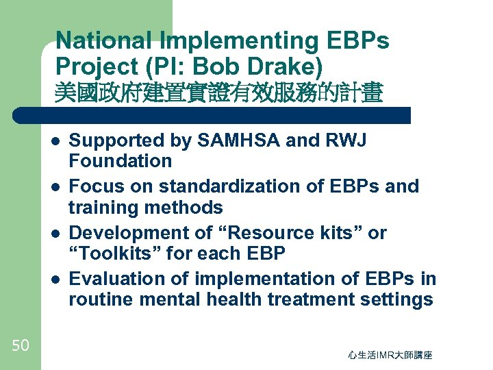 National Implementing EBPs Project (PI: Bob Drake) 美國政府建置實證有效服務的計畫 l l 50 Supported by SAMHSA
