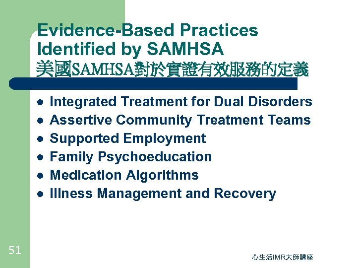 Evidence-Based Practices Identified by SAMHSA 美國SAMHSA對於實證有效服務的定義 l l l 51 Integrated Treatment for Dual