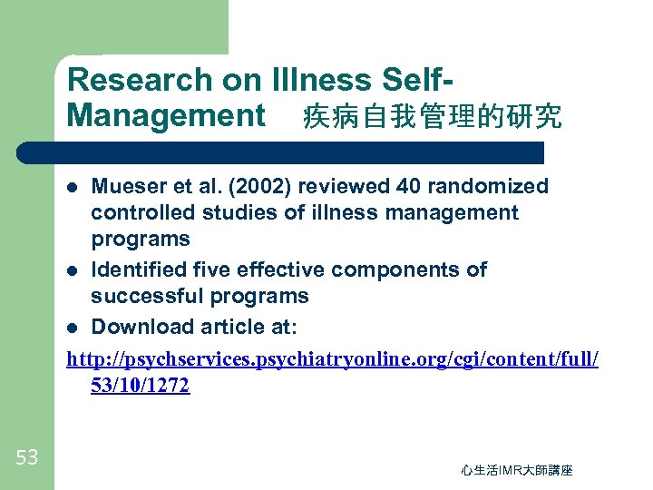 Research on Illness Self. Management 疾病自我管理的研究 Mueser et al. (2002) reviewed 40 randomized controlled