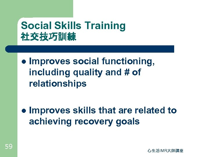 Social Skills Training 社交技巧訓練 l l 59 Improves social functioning, including quality and #