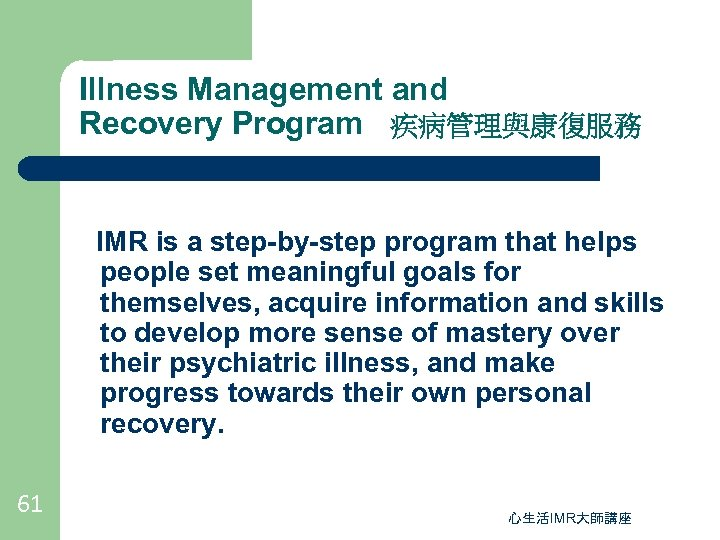 Illness Management and Recovery Program 疾病管理與康復服務 IMR is a step-by-step program that helps people