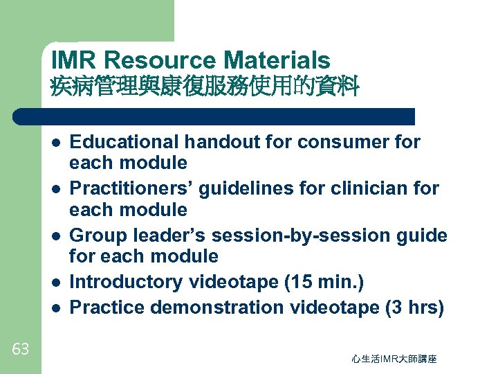 IMR Resource Materials 疾病管理與康復服務使用的資料 l l l 63 Educational handout for consumer for each