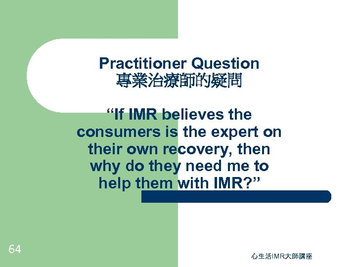 "Practitioner Question 專業治療師的疑問 ""If IMR believes the consumers is the expert on their own"