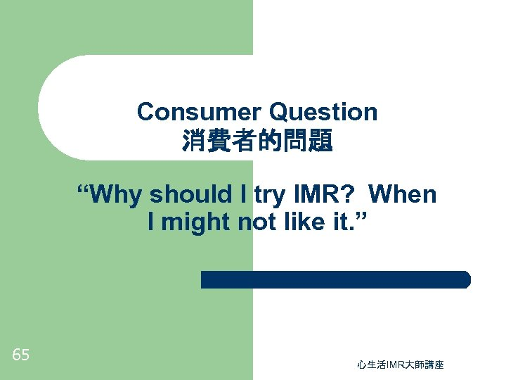 "Consumer Question 消費者的問題 ""Why should I try IMR? When I might not like it."