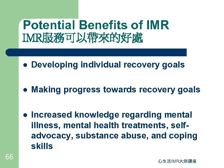 Potential Benefits of IMR服務可以帶來的好處 l l Making progress towards recovery goals l 66 Developing