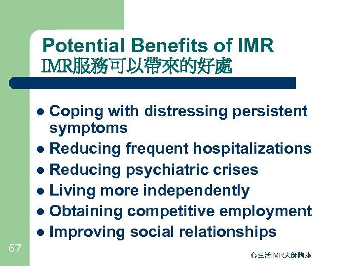 Potential Benefits of IMR服務可以帶來的好處 Coping with distressing persistent symptoms l Reducing frequent hospitalizations l