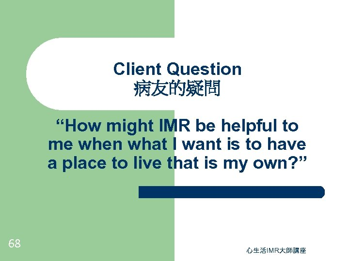 "Client Question 病友的疑問 ""How might IMR be helpful to me when what I want"