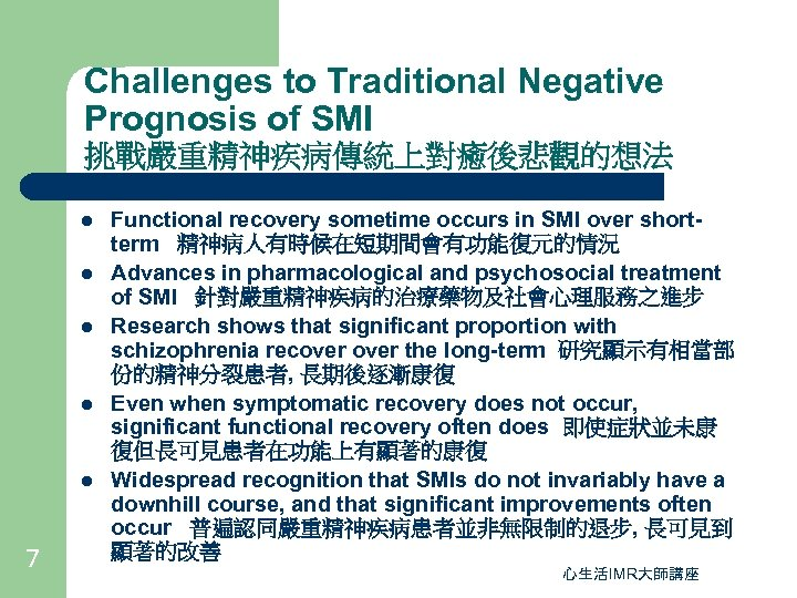 Challenges to Traditional Negative Prognosis of SMI 挑戰嚴重精神疾病傳統上對癒後悲觀的想法 l l l 7 Functional recovery