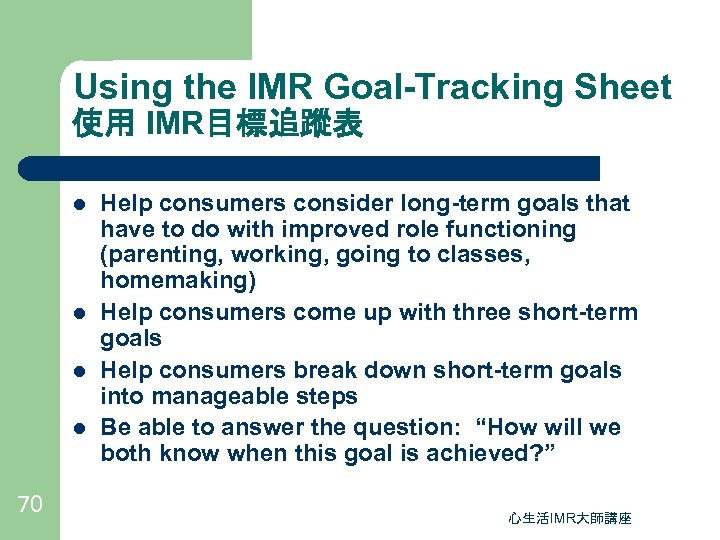 Using the IMR Goal-Tracking Sheet 使用 IMR目標追蹤表 l l 70 Help consumers consider long-term