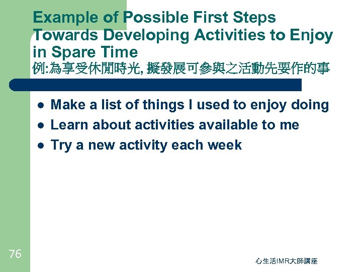 Example of Possible First Steps Towards Developing Activities to Enjoy in Spare Time 例: