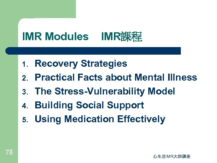 IMR Modules 1. 2. 3. 4. 5. 78 IMR課程 Recovery Strategies Practical Facts about