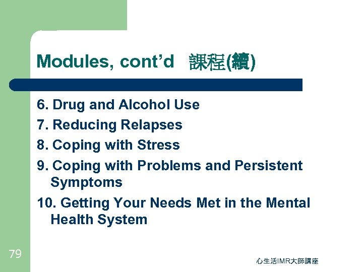 Modules, cont'd 課程(續) 6. Drug and Alcohol Use 7. Reducing Relapses 8. Coping with