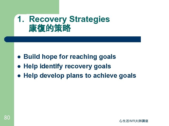 1. Recovery Strategies 康復的策略 l l l 80 Build hope for reaching goals Help