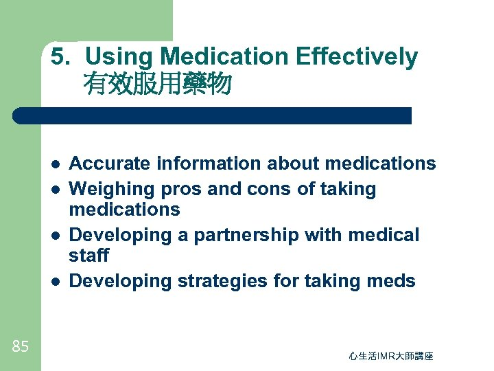 5. Using Medication Effectively 有效服用藥物 l l 85 Accurate information about medications Weighing pros