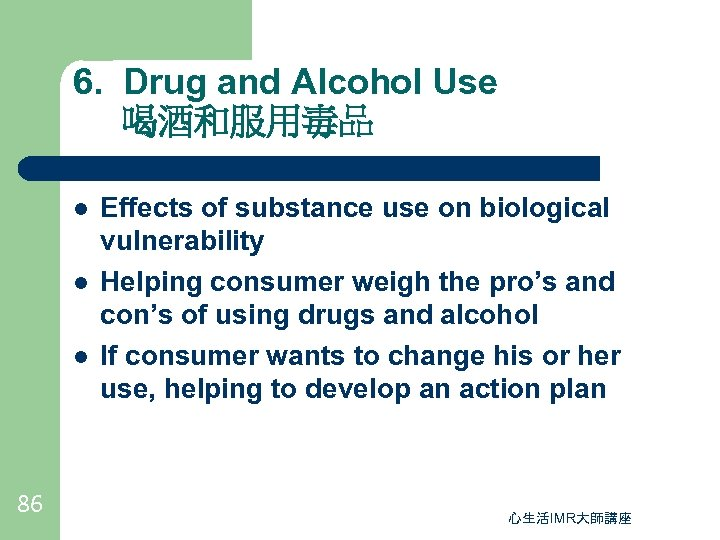 6. Drug and Alcohol Use 喝酒和服用毒品 l l l 86 Effects of substance use
