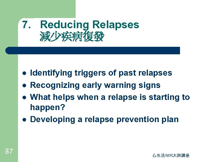 7. Reducing Relapses 減少疾病復發 l l 87 Identifying triggers of past relapses Recognizing early