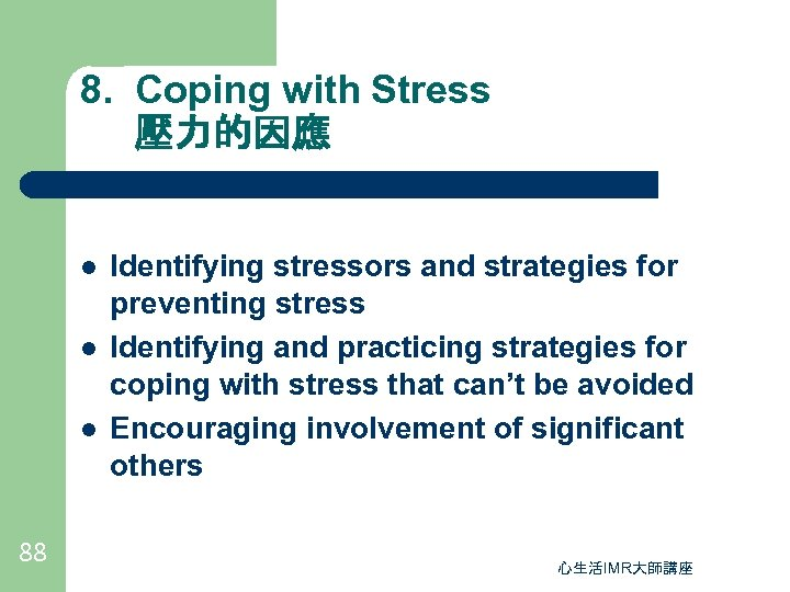 8. Coping with Stress 壓力的因應 l l l 88 Identifying stressors and strategies for