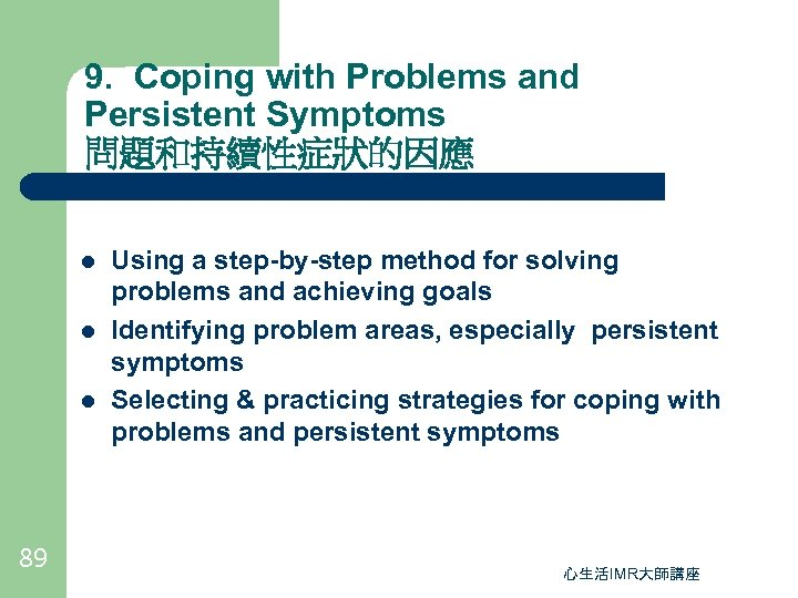 9. Coping with Problems and Persistent Symptoms 問題和持續性症狀的因應 l l l 89 Using a