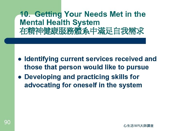 10. Getting Your Needs Met in the Mental Health System 在精神健康服務體系中滿足自我需求 l l 90